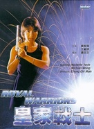 Royal Warriors - Hong Kong DVD cover (xs thumbnail)