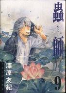 """""""Mushishi"""" - Japanese Key art (xs thumbnail)"""