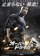 Snitch - Japanese Movie Poster (xs thumbnail)