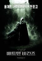 Batman Begins - South Korean Movie Poster (xs thumbnail)