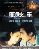 Zhou Yu de huo che - Hong Kong Movie Poster (xs thumbnail)