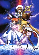 Mahou shoujo ririkaru Nanoha the movie 1st - Japanese Key art (xs thumbnail)