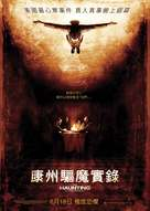 The Haunting in Connecticut - Hong Kong Movie Poster (xs thumbnail)