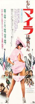Myra Breckinridge - Japanese Movie Poster (xs thumbnail)