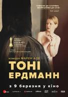 Toni Erdmann - Ukrainian Movie Poster (xs thumbnail)