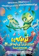 Sammy's avonturen: De geheime doorgang - Thai Movie Poster (xs thumbnail)
