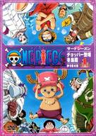 """One Piece"" - Japanese DVD cover (xs thumbnail)"
