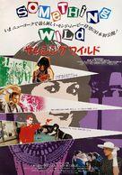 Something Wild - Japanese Movie Poster (xs thumbnail)