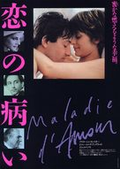 Maladie d'amour - Japanese Movie Poster (xs thumbnail)
