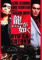 Ryû ga gotoku: gekijô-ban - Japanese DVD cover (xs thumbnail)