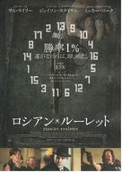 13 - Japanese Movie Poster (xs thumbnail)
