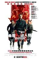 Inglourious Basterds - Hong Kong Movie Poster (xs thumbnail)