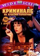 Pulp Fiction - Bulgarian DVD cover (xs thumbnail)