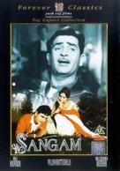 Sangam - Indian DVD cover (xs thumbnail)