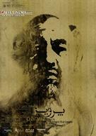 Parviz - Iranian Movie Poster (xs thumbnail)