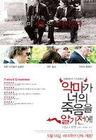 Before the Devil Knows You're Dead - South Korean Movie Poster (xs thumbnail)