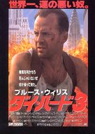 Die Hard: With a Vengeance - Japanese Movie Poster (xs thumbnail)