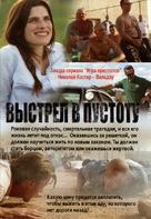 Shot Caller - Russian Movie Poster (xs thumbnail)