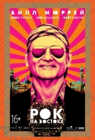 Rock the Kasbah - Russian Movie Poster (xs thumbnail)