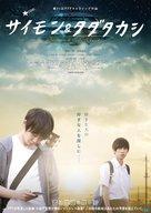 Saimon & Tada Takashi - Japanese Movie Poster (xs thumbnail)