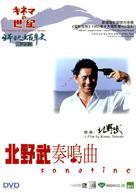 Sonatine - Hong Kong DVD cover (xs thumbnail)