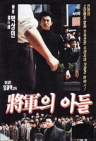 Janggunui adeul - South Korean Movie Poster (xs thumbnail)