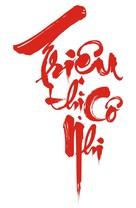 Zhao shi gu er - Vietnamese Logo (xs thumbnail)