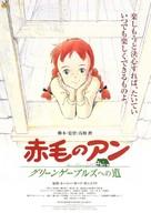 """Akage no An"" - Japanese Movie Poster (xs thumbnail)"