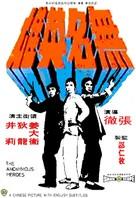 Wu ming ying xiong - Hong Kong Movie Poster (xs thumbnail)