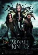 Snow White and the Huntsman - Greek Movie Poster (xs thumbnail)