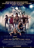 Rock of Ages - Ukrainian Movie Poster (xs thumbnail)