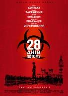 28 Days Later... - Ukrainian Movie Poster (xs thumbnail)