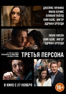 Third Person - Russian Movie Poster (xs thumbnail)