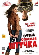 One for the Money - Russian Movie Poster (xs thumbnail)