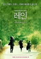 Parlez-moi de la pluie - South Korean Movie Poster (xs thumbnail)