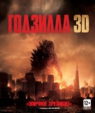 Godzilla - Russian Blu-Ray movie cover (xs thumbnail)
