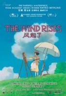 Kaze tachinu - Singaporean Movie Poster (xs thumbnail)