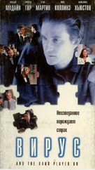 And the Band Played On - Russian Movie Poster (xs thumbnail)