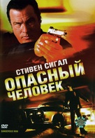 A Dangerous Man - Russian Movie Cover (xs thumbnail)
