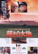Cry, the Beloved Country - Japanese Movie Poster (xs thumbnail)