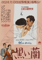 The Black Orchid - Japanese Movie Poster (xs thumbnail)
