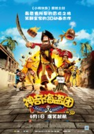 The Pirates! Band of Misfits - Chinese Movie Poster (xs thumbnail)