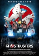 Ghostbusters - Greek Movie Poster (xs thumbnail)
