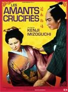 Chikamatsu monogatari - French Re-release poster (xs thumbnail)