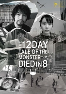 The 12 Day Tale of the Monster that Died in 8 - Japanese Movie Poster (xs thumbnail)