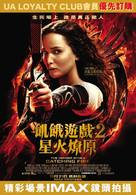 The Hunger Games: Catching Fire - Hong Kong Movie Poster (xs thumbnail)