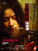 Dung che sai duk redux - Chinese Movie Poster (xs thumbnail)