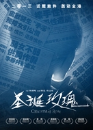 Christmas Rose - Chinese Movie Poster (xs thumbnail)