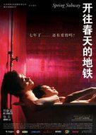 Kaiwang chuntian de ditie - Chinese poster (xs thumbnail)