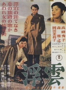 Ukigumo - Japanese Movie Poster (xs thumbnail)